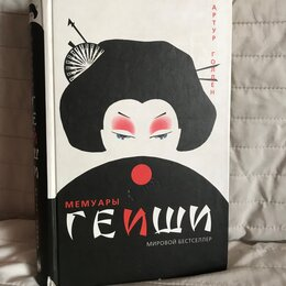 Художественная литература - Мемуары гейши мировой бестселлер, 0