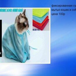 Туалеты и аксессуары  - Мешок для мытья кошек, 0