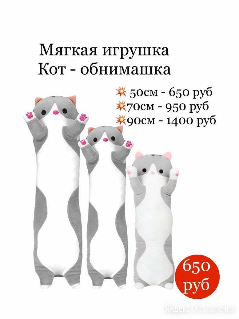 """Мягкая игрушка-подушка """"Обнимашки от котейки"""" 60см по цене 650₽ - Мягкие игрушки, фото 0"""