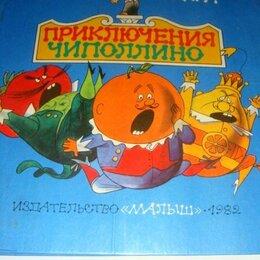 Детская литература - Джанни Родари Приключения Чипполино 1982 год, 0