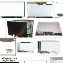 Аксессуары и запчасти для ноутбуков - Матрица * Экран для ноутбука, 0
