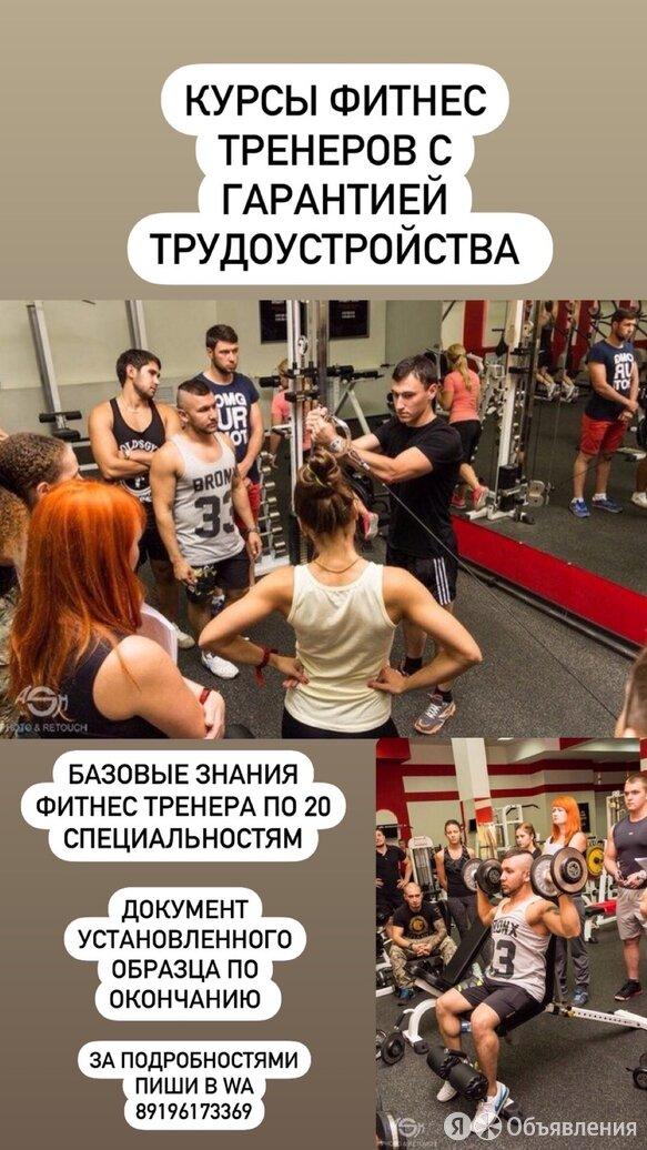 Курсы фитнес инструкторов по цене 14900₽ - Сертификаты, курсы, мастер-классы, фото 0