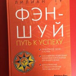 Астрология, магия, эзотерика - Книга ФЕН-ШУЙ путь к успеху, автор Лилиан Ту, 0