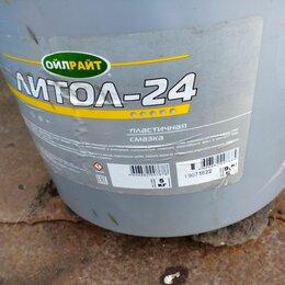 Масла, технические жидкости и химия - Смазка литол 24. Цена за килограмм, 0