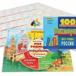 Прочее - Викторина 100 вопросов «Моя Родина Россия» УЦЕНКА, 0