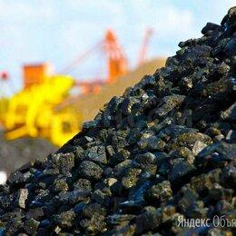 Топливные материалы - Уголь каменный , 0