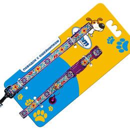Шлейки  - УЮТ Комплект 1,0х120 см поводок/1,0х30 см ошейник, цвет в ассортименте, 0