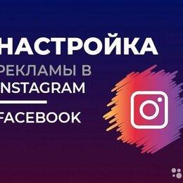 Маркетологи - Поиск таргетолога Instagram/FaceBook, 0