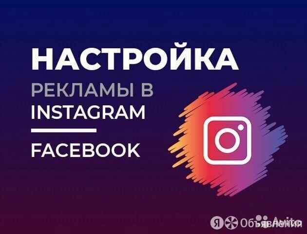 Поиск таргетолога Instagram/FaceBook - Маркетологи, фото 0