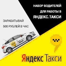 Водители - Водитель в службу Яндекс.Такси(Ежедневные выплаты), 0