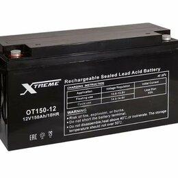 Аксессуары и запчасти - Аккумуляторная батарея Xtreme VRLA OT150-12 AGM, 12 В, 150 A/ч, 0