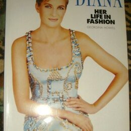 Литература на иностранных языках - Книга Prinsess Diana her life in Fashion, 0