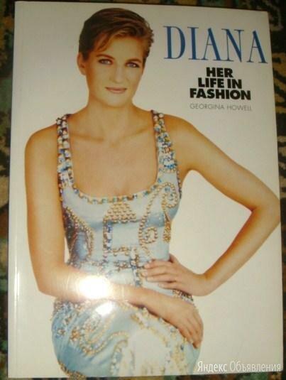 Книга Prinsess Diana her life in Fashion по цене 12000₽ - Литература на иностранных языках, фото 0