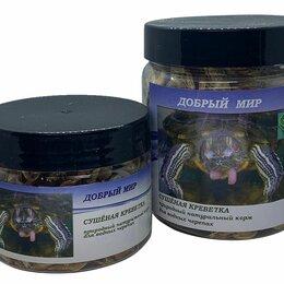 Корма  - Корм для водных черепах - сушёная креветка, 0