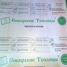 Поликарбонат - Сотовый поликарбонат 4 мм прозрачный Сибирские теплицы 2,1х6 м , 0