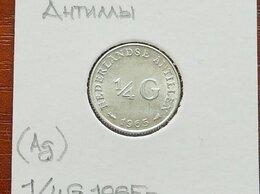 Монеты - НИДЕРЛАНДСКИЕ  АНТИЛЛЫ  1/4 гульдена 1965 г. …, 0