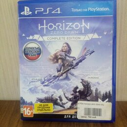 Игры для приставок и ПК - Диск PS4 Horizon Zero Dawn , 0