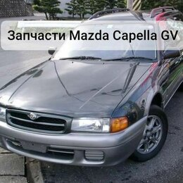 Прочие аксессуары  - Mazda capella Wagon GV, 0
