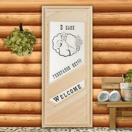 """Двери - Дверь для бани со стеклом Н-18 сорт """"А"""" 170х70х7 см, 0"""