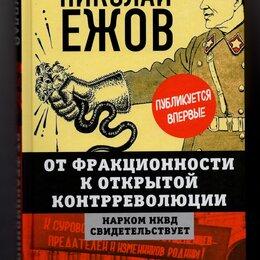 Прочее - Николай Ежов От фракционности к открытой контрреволюции Нарком НКВД, 0