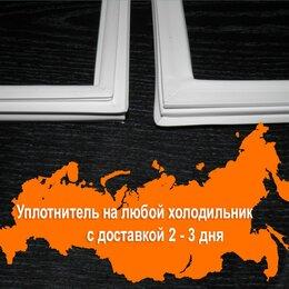 Аксессуары и запчасти - Уплотнительная резина для двери холодильника, 0