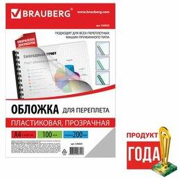 Расходные материалы для брошюровщиков - Обложка  прозр. А4, 0,20 мкм, бесцветная, Комплект 100шт (10), 0