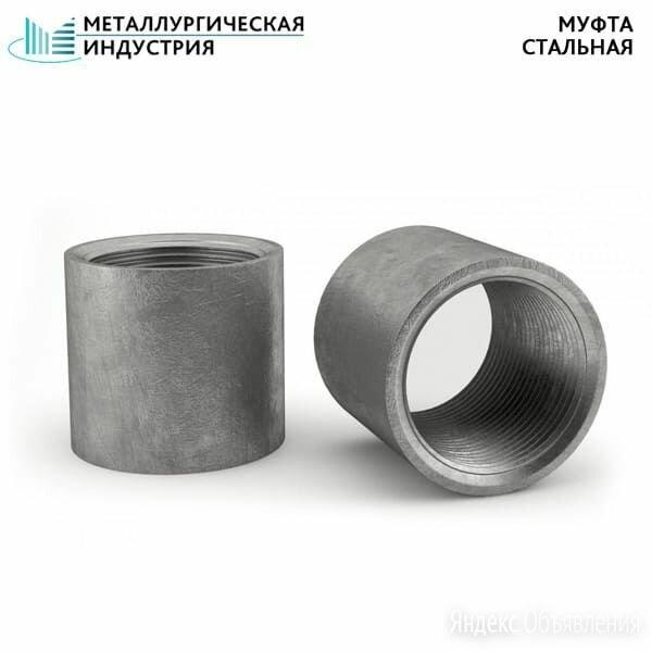 Муфта стальная ДУ20 оцинкованная ГОСТ 8966-75 16439 по цене 48₽ - Водопроводные трубы и фитинги, фото 0
