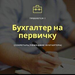 Администраторы - Бухгалтер(секретарь/помощник бухгалтера) , 0