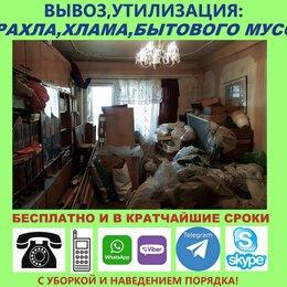 Бытовые услуги - Вывоз барахла,хлама,уборка мусора бесплатно, 0