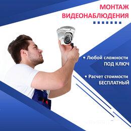 Ремонт и монтаж товаров - установка видеонаблюдения, 0