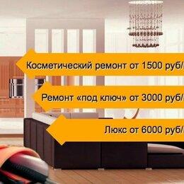 Архитектура, строительство и ремонт - Предложение по ремонту квартиры, 0