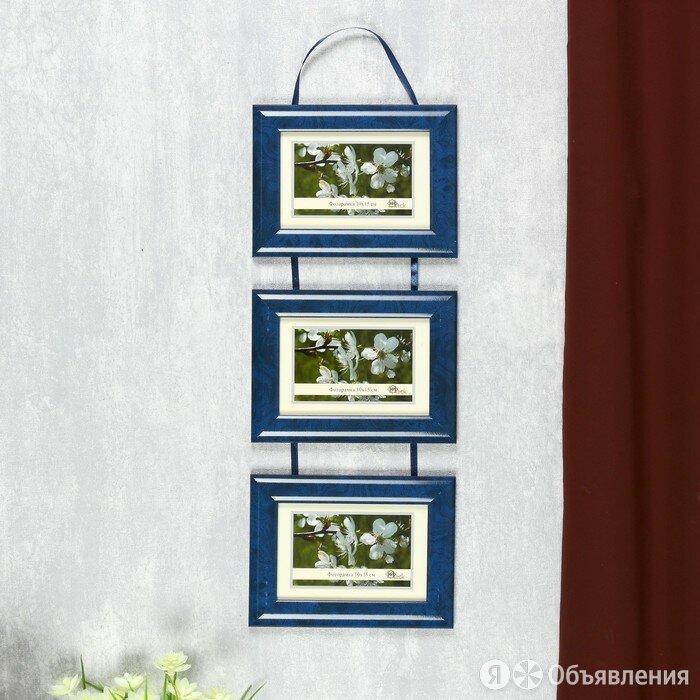 """Фоторамка """"Тройная тесьма"""" голубая 10х15 см по цене 836₽ - Фоторамки, фото 0"""
