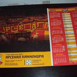 Постеры и календари - Календарь Арсенал тула програмка, 0