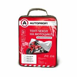 Аксессуары и дополнительное оборудование  - Тент-чехол на мотоцикл AUTOPROFI, водонепроницаемый, двойные швы, 2 ремня для фи, 0