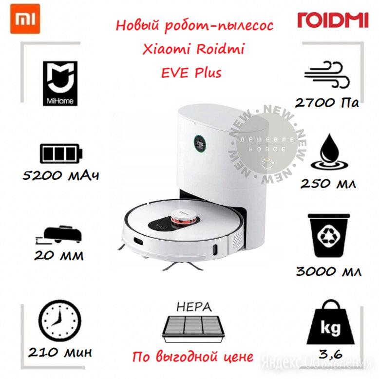 Робот-пылесос Xiaomi Roidmi EVE Plus по цене 27990₽ - Роботы-пылесосы, фото 0