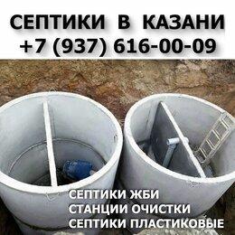 Септики - Септик Казань, 0