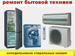 Бытовые услуги - Ремонт холодильников,стиральных машин,сплит-систем, 0