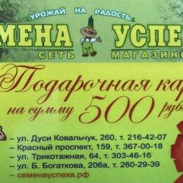 Подарочные сертификаты, карты, купоны - Подарочная карта 500 р., 0