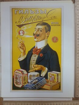 Картины, постеры, гобелены, панно - русский рекламный плакат Гильзы Викторсон, репринт, 0