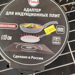 Аксессуары и запчасти - Адаптер для индукционных плит, 0