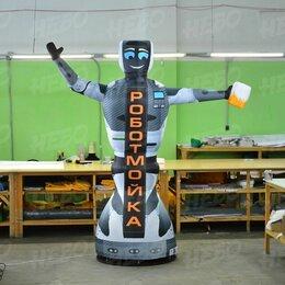 Рекламные конструкции и материалы - Надувная фигура робот зазывала для автомойки, 0