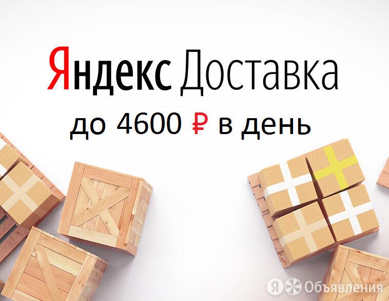 """Водитель-курьер к партнёру сервиса """"Яндекc.Pro"""" - Водители, фото 0"""