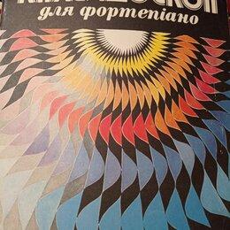 Журналы и газеты - Эстрадный калейдоскоп для фортепиано, 0