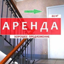 Готовые строения - Офис 44 кв.м. (аренда), 0