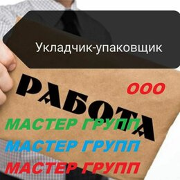 Упаковщики - упаковщик на завод LG, 0