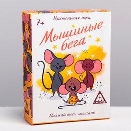 Настольные игры - Настольная игра «Мышиные бега», 0
