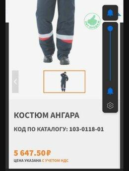 """Одежда - Костюм зимний мужской """" Ангара"""" для защиты от…, 0"""