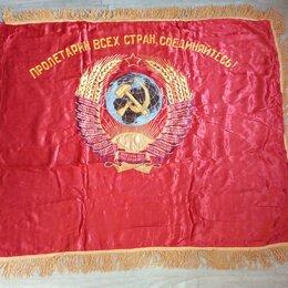 Флаги и гербы - Знамя СССР(16 республик ! ), 0