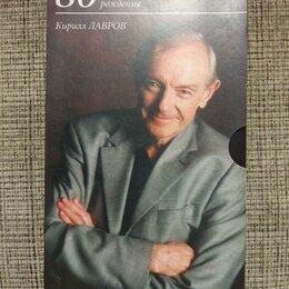 Музыкальные CD и аудиокассеты - Кирилл Лавров - 80 лет со дня рождения (3 CD,Слипкейс,диджипак,буклет) , 0