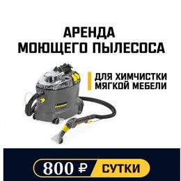 Профессиональные пылесосы - Аренда/прокат моющего пылесоса Karcher puzzi, 0
